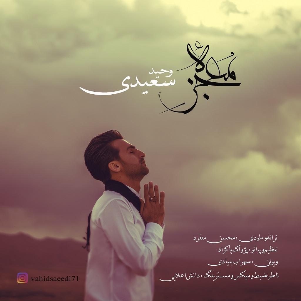 دانلود آهنگ وحید سعیدی به نام معجزه