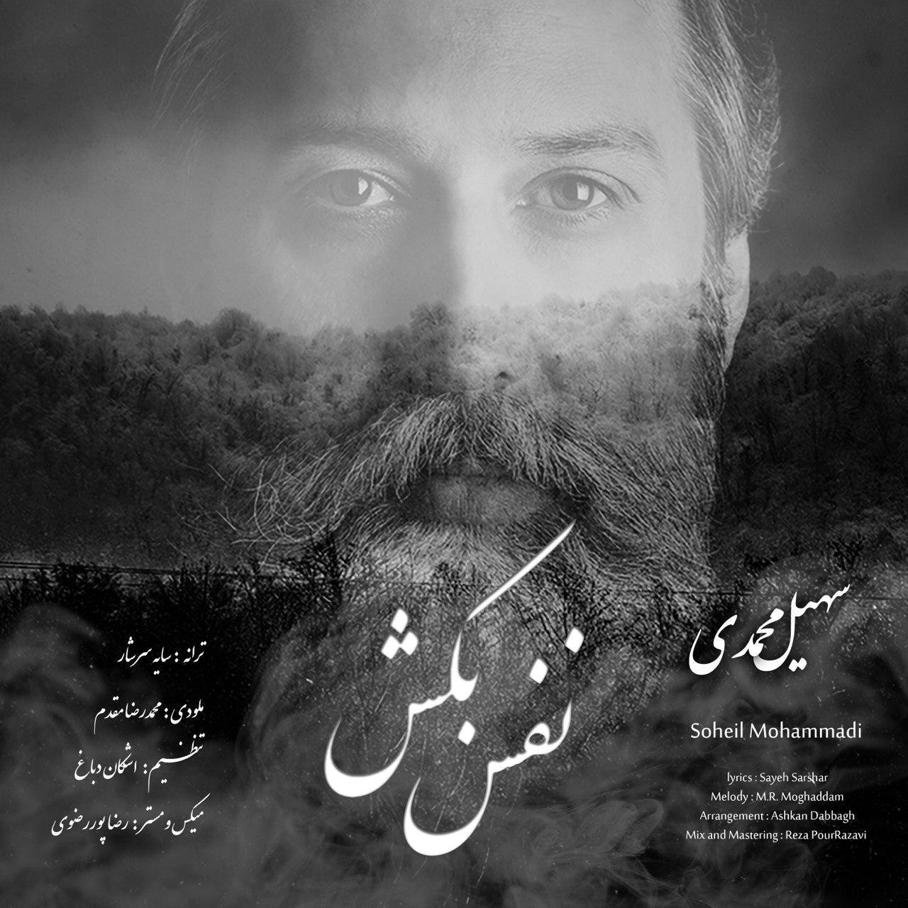 Soheil Mohammadi – Nafas Bekesh