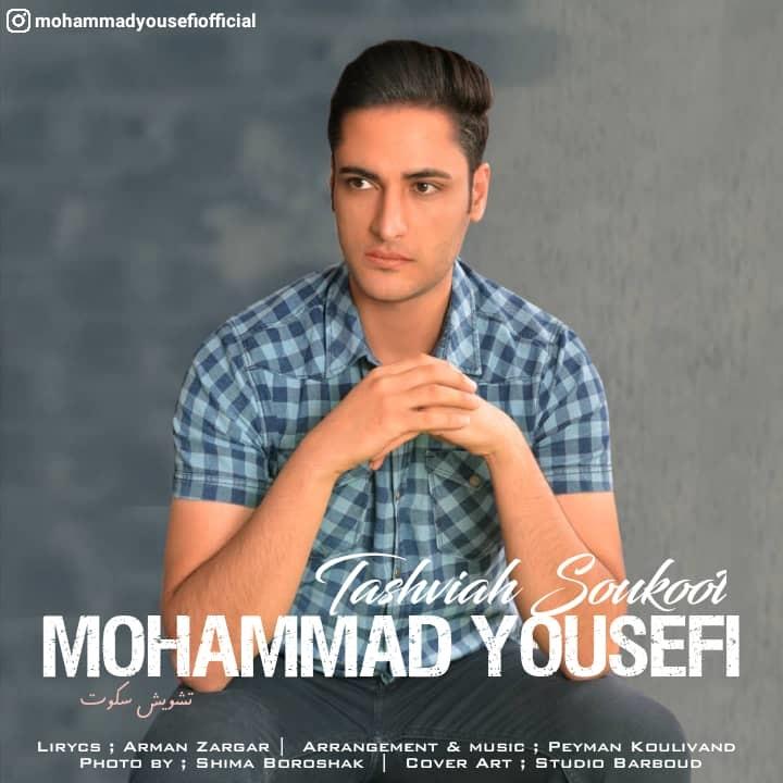 Mohammad Yousefi – Tashvish Soukoot