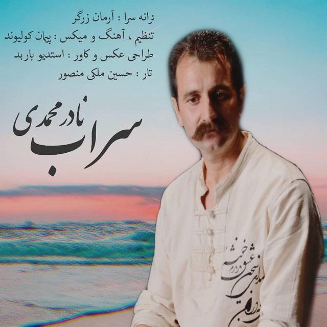 Nader Mohammadi – Sarab