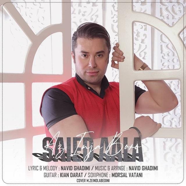 Saied Aala – Az Inja Boro
