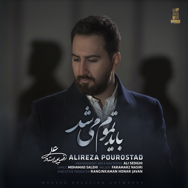Alireza Pourostad – Bayad Tamoom Mishod